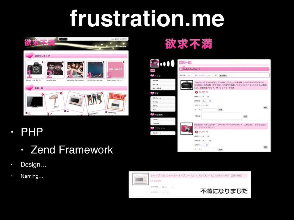 frustration.me • PHP • Zend Framework • Design…...