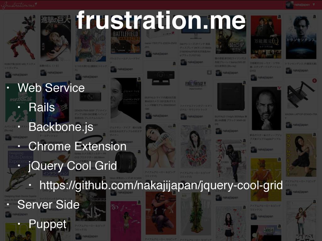 frustration.me • Web Service • Rails • Backbone...