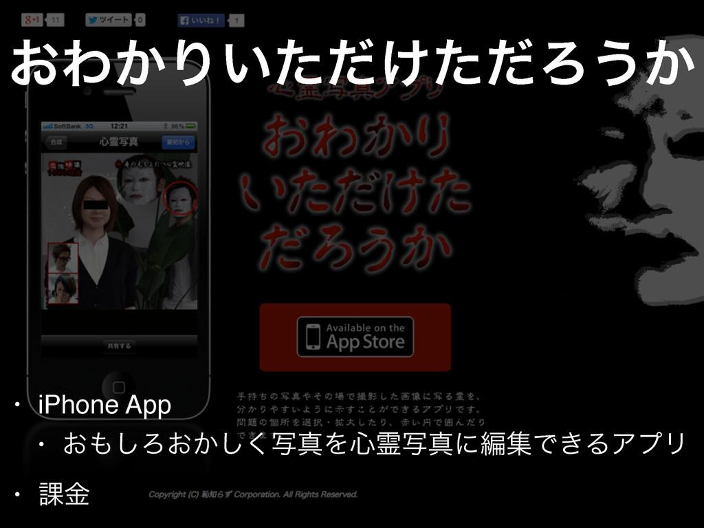 ͓Θ͔Γ͍͚ͨͩͨͩΖ͏͔ • iPhone App • ͓͠Ζ͓͔ࣸ͘͠ਅΛ৺ྶࣸਅʹฤू...