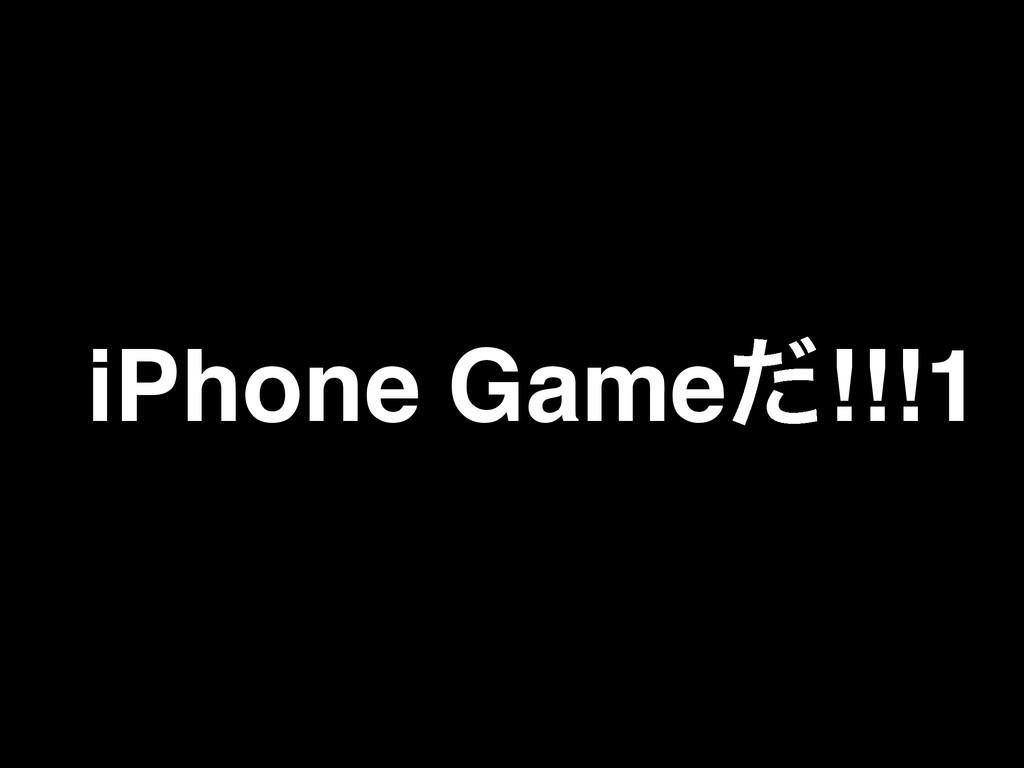 iPhone Gameͩ!!!1