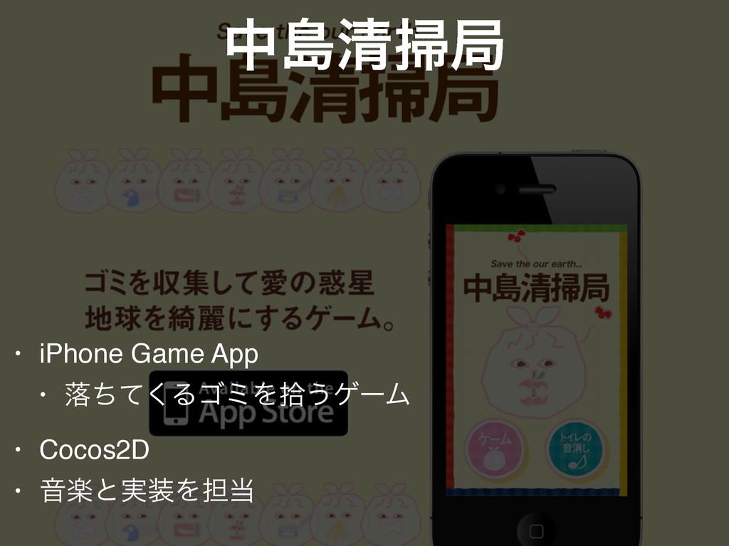 தౡਗ਼ہ • iPhone Game App • མͪͯ͘ΔΰϛΛर͏ήʔϜ • Cocos...