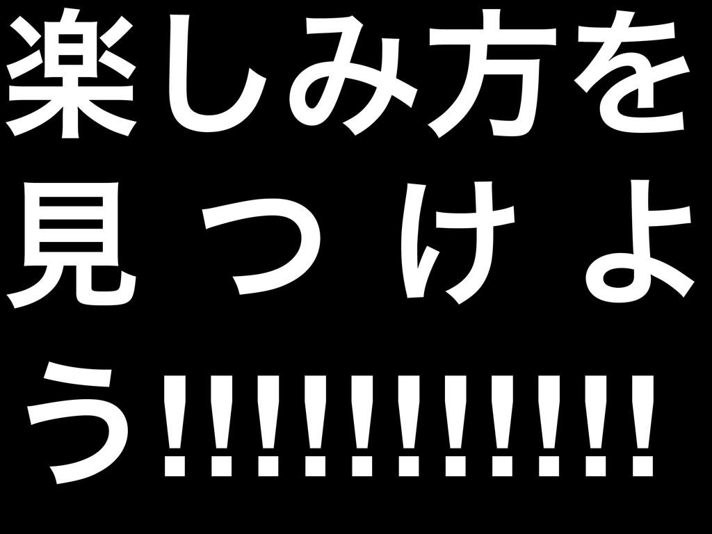 ָ͠ΈํΛ ݟ ͭ ͚ Α ͏!!!!!!!!!!!