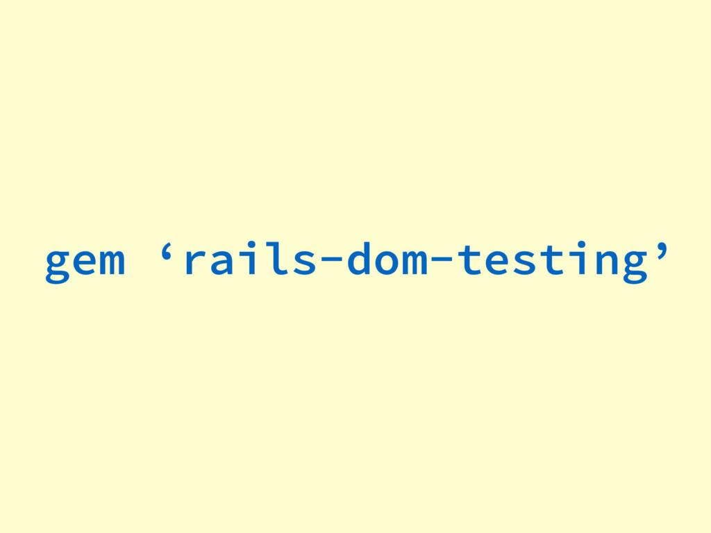 gem 'rails-dom-testing'