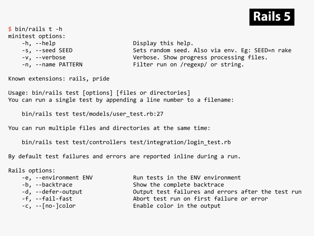 $ bin/rails t -h minitest options: -h, --help D...