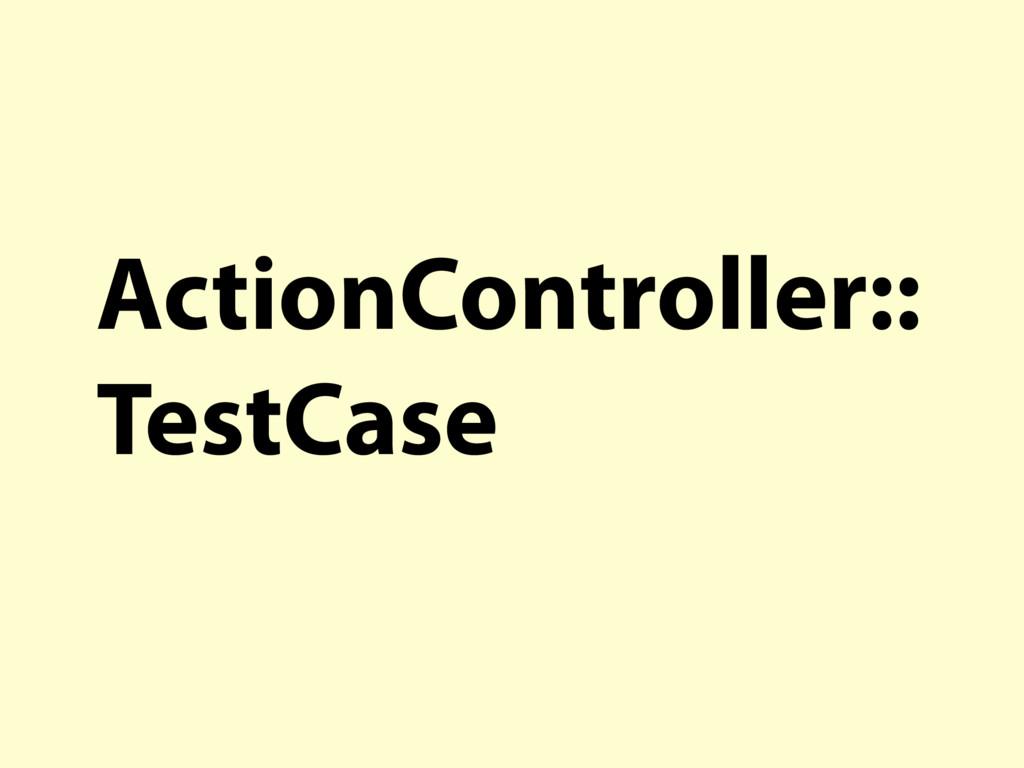 ActionController:: TestCase