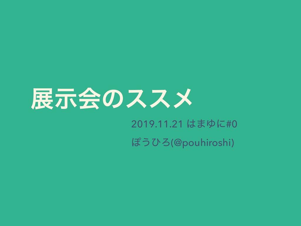 లࣔձͷεεϝ 2019.11.21 ·Ώʹ#0 Ά͏ͻΖ(@pouhiroshi)