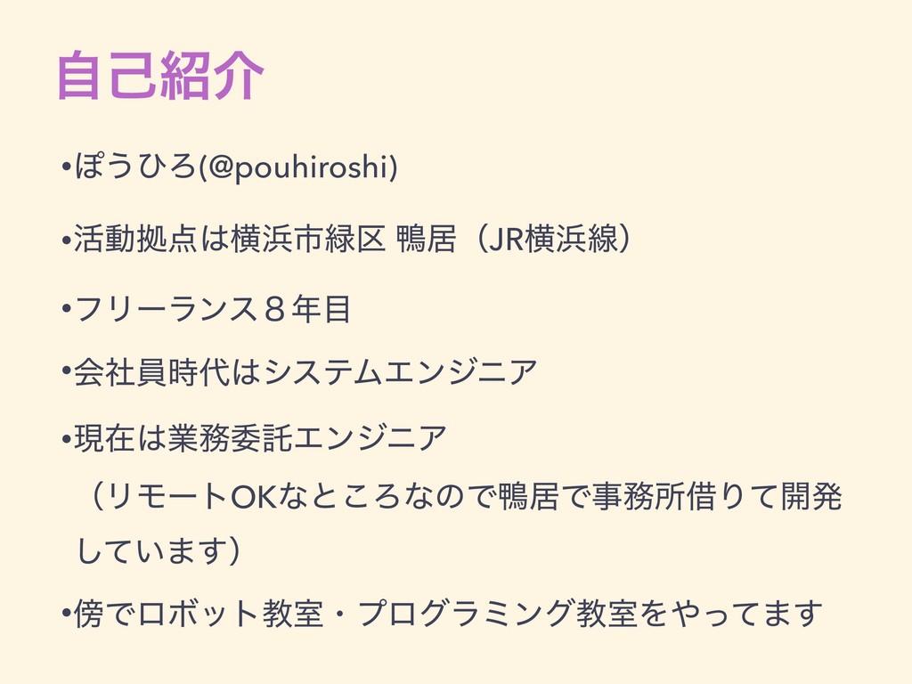 ࣗݾհ •Ά͏ͻΖ(@pouhiroshi) •׆ಈڌԣࢢ۠ יډʢJRԣઢʣ •...