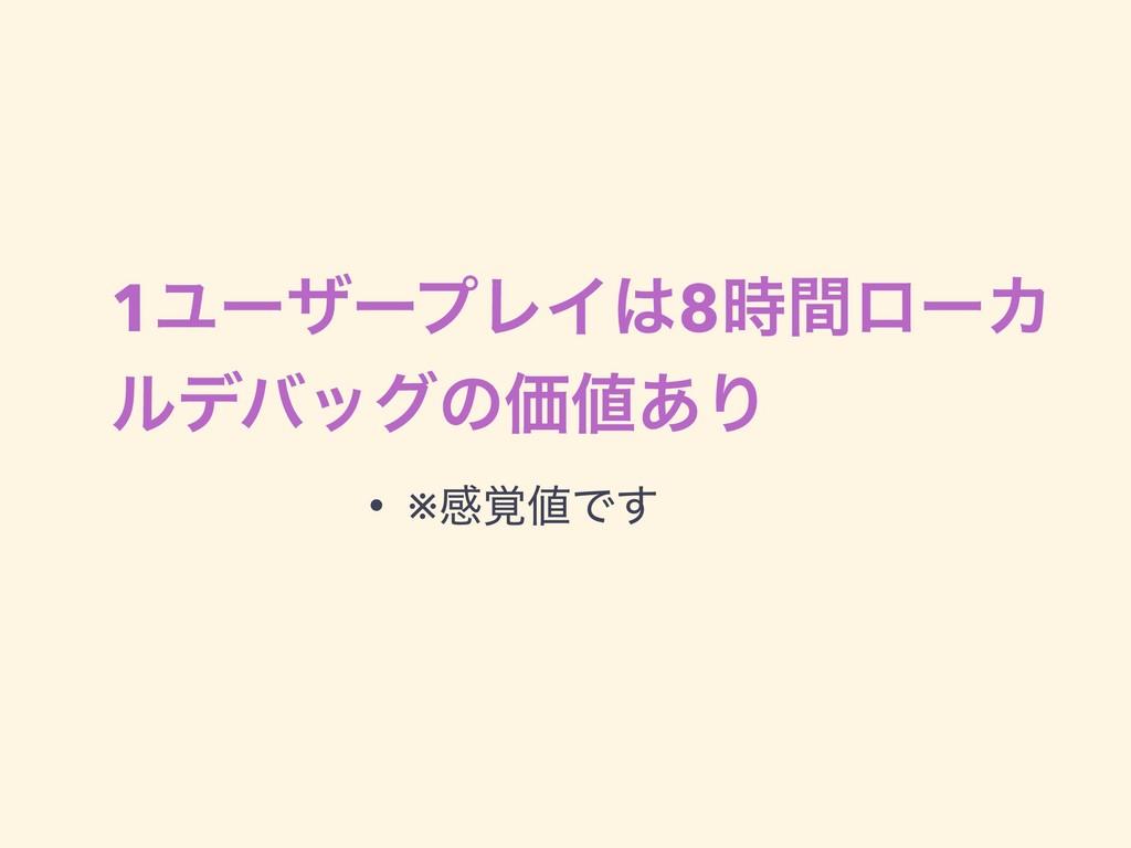 1ϢʔβʔϓϨΠ8ؒϩʔΧ ϧσόοάͷՁ͋Γ • ※ײ֮Ͱ͢