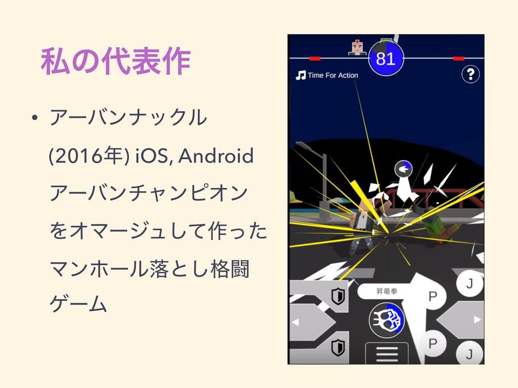 ࢲͷද࡞ • ΞʔόϯφοΫϧ (2016) iOS, Android Ξʔόϯνϟϯ...