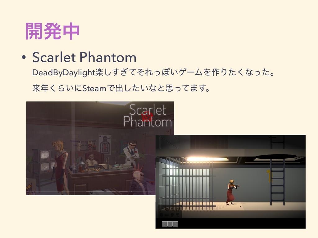 ։ൃத • Scarlet Phantom DeadByDaylightָ͗ͯͦ͢͠ΕͬΆ͍...