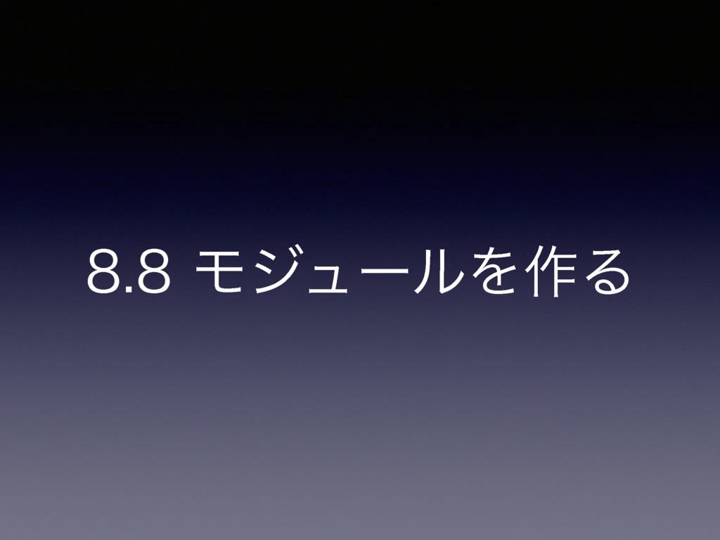 ϞδϡʔϧΛ࡞Δ