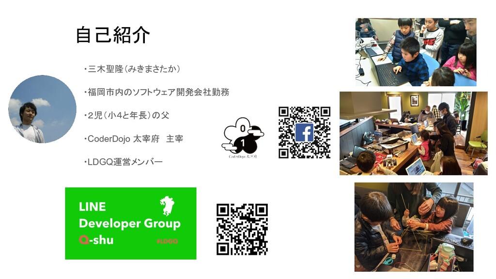 ・三木聖隆(みきまさたか) ・福岡市内のソフトウェア開発会社勤務 ・2児(小4と年長)の父 ・...
