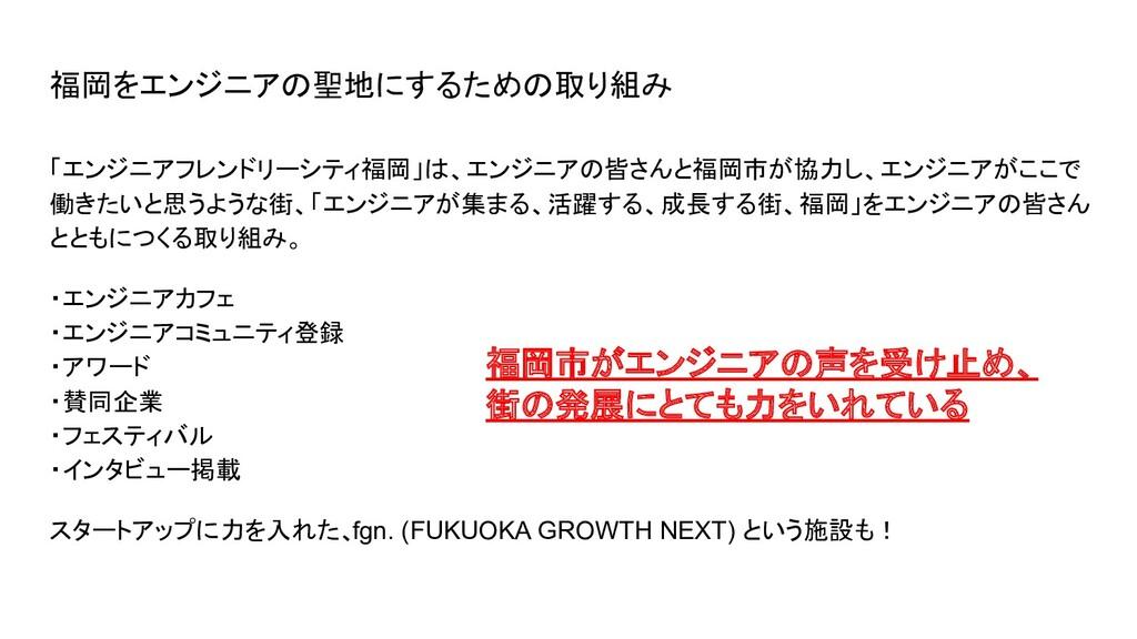 福岡をエンジニアの聖地にするための取り組み 「エンジニアフレンドリーシティ福岡」は、エンジニア...