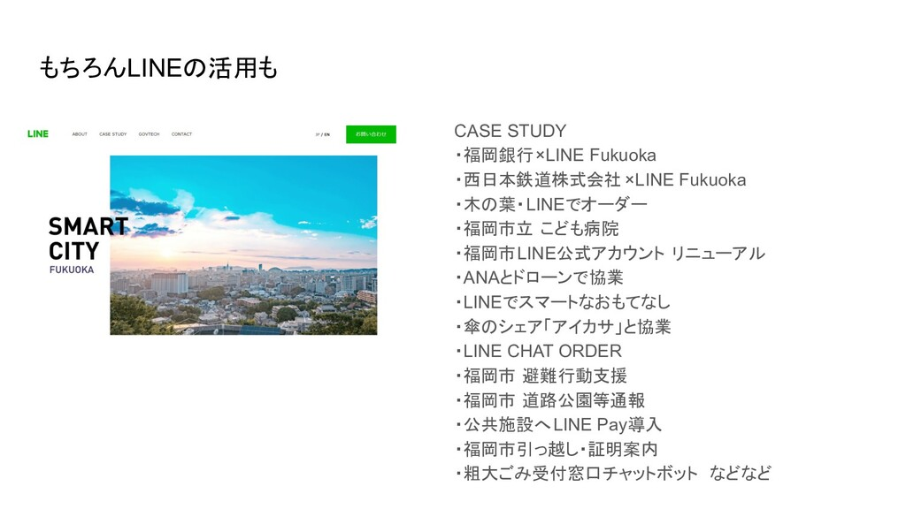 もちろんLINEの活用も CASE STUDY ・福岡銀行×LINE Fukuoka ・西日本...