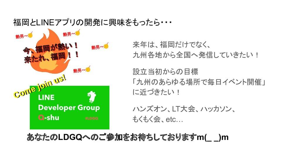 福岡とLINEアプリの開発に興味をもったら・・・ 来年は、福岡だけでなく、 九州各地から全国へ...