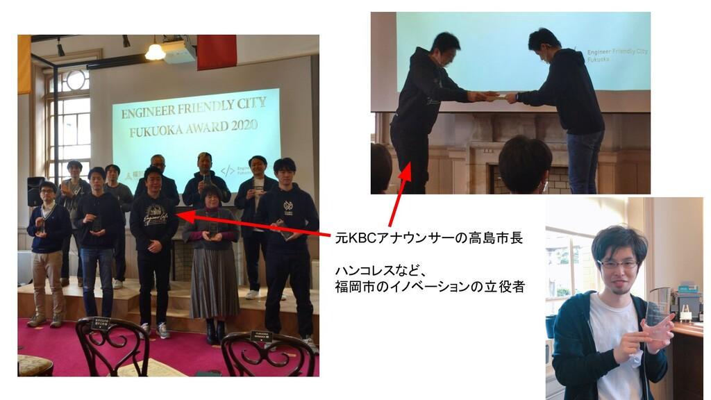 元KBCアナウンサーの高島市長 ハンコレスなど、 福岡市のイノベーションの立役者