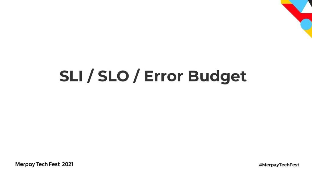 #MerpayTechFest SLI / SLO / Error Budget