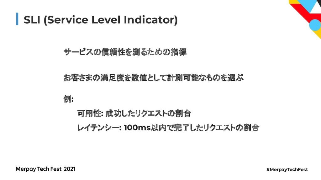 #MerpayTechFest SLI (Service Level Indicator) サ...