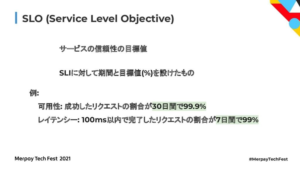 #MerpayTechFest SLO (Service Level Objective) サ...