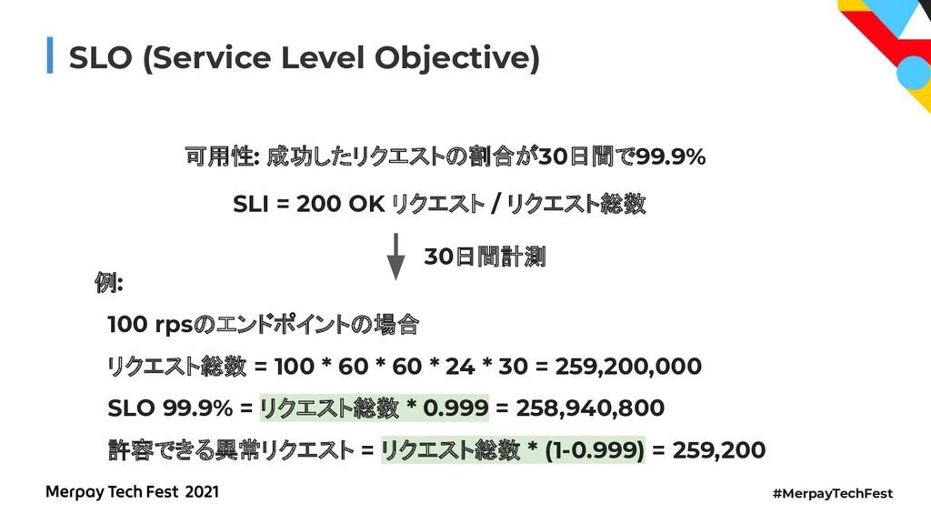 #MerpayTechFest SLO (Service Level Objective) 可...