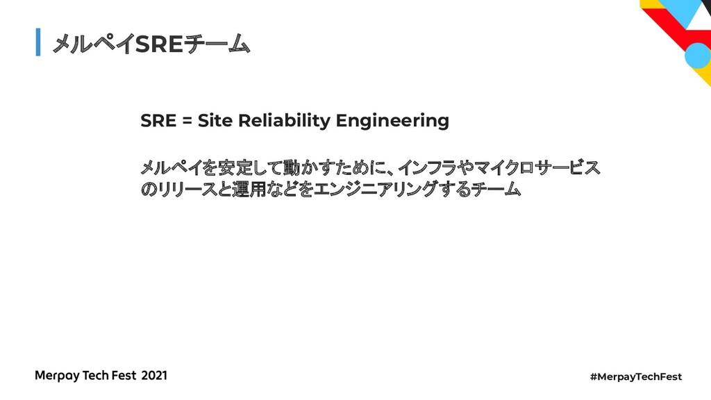 #MerpayTechFest メルペイSREチーム SRE = Site Reliabili...