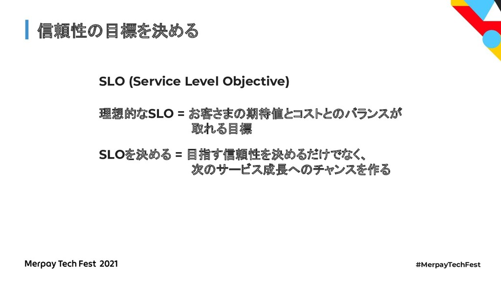 #MerpayTechFest 信頼性の目標を決める SLO (Service Level O...