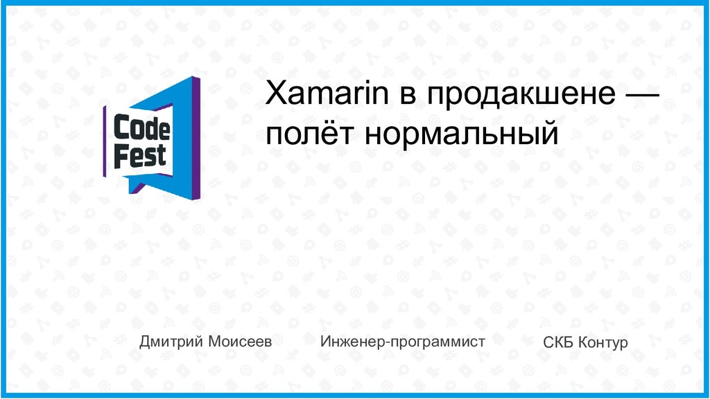 Xamarin в продакшене — полёт нормальный Дмитрий...