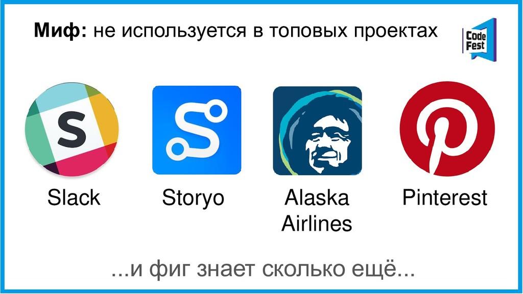 Миф: не используется в топовых проектах Slack S...