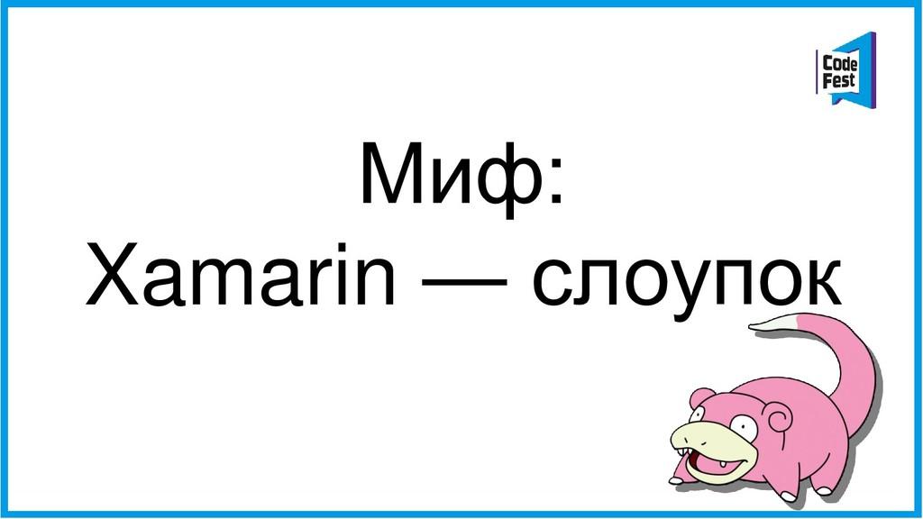 Миф: Xamarin — слоупок