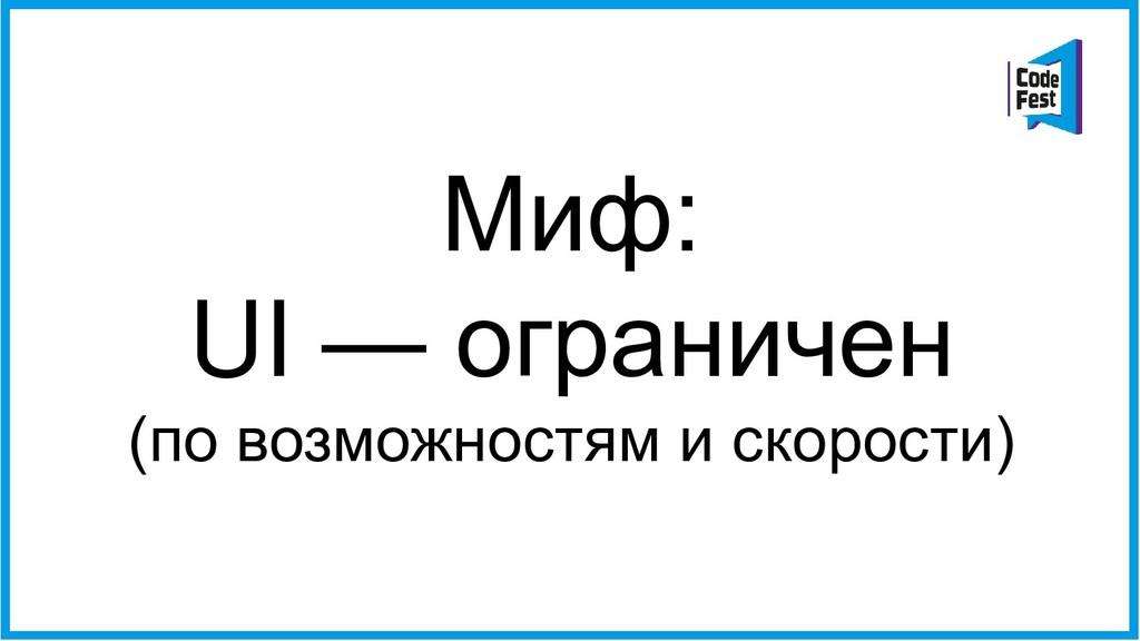 Миф: UI — ограничен (по возможностям и скорости)