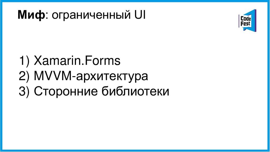 Миф: ограниченный UI 1) Xamarin.Forms 2) MVVM-а...
