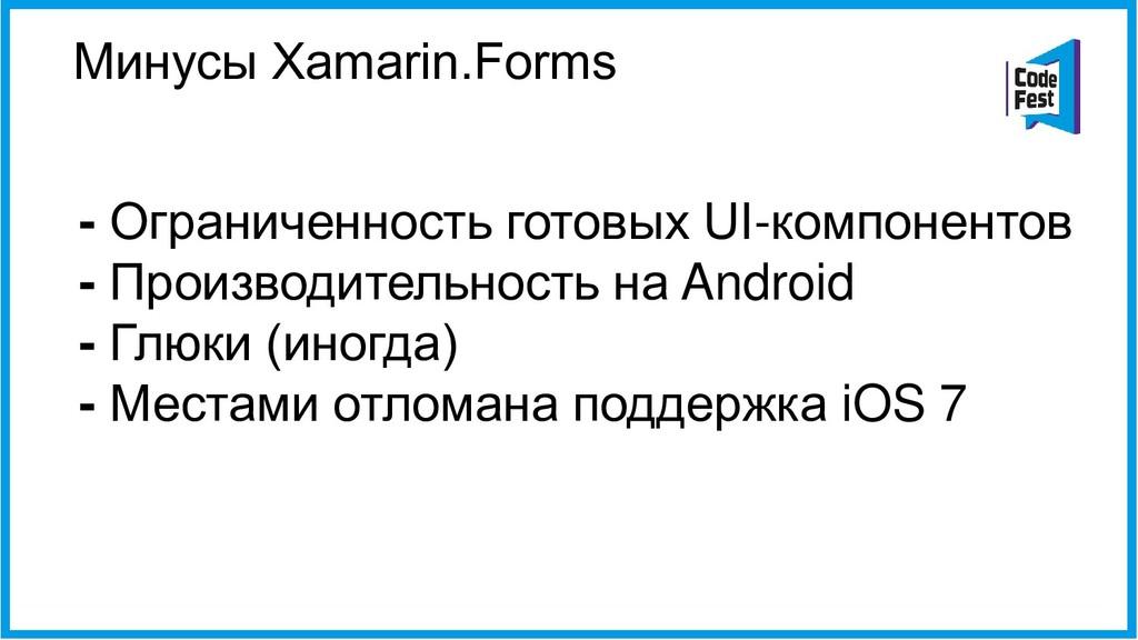Минусы Xamarin.Forms - Ограниченность готовых U...