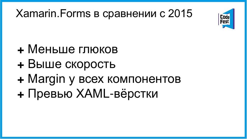 Xamarin.Forms в сравнении c 2015 + Меньше глюко...