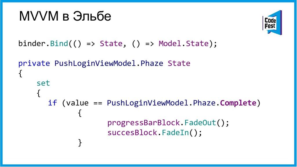 MVVM в Эльбе binder.Bind(() => State, () => Mod...