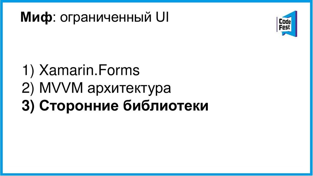 Миф: ограниченный UI 1) Xamarin.Forms 2) MVVM а...