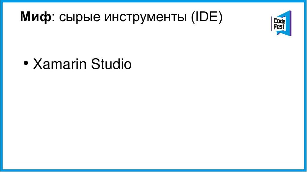 Миф: сырые инструменты (IDE) • Xamarin Studio
