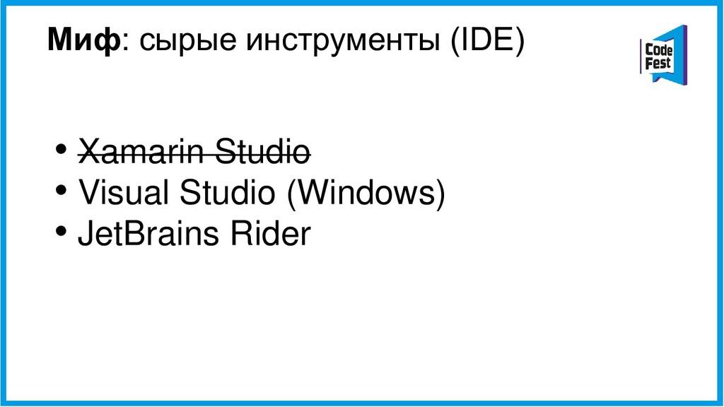 Миф: сырые инструменты (IDE) • Xamarin Studio •...