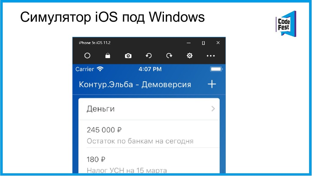 Симулятор iOS под Windows