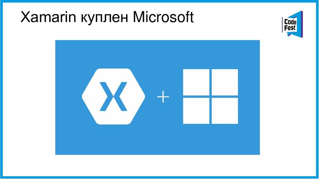 Xamarin куплен Microsoft