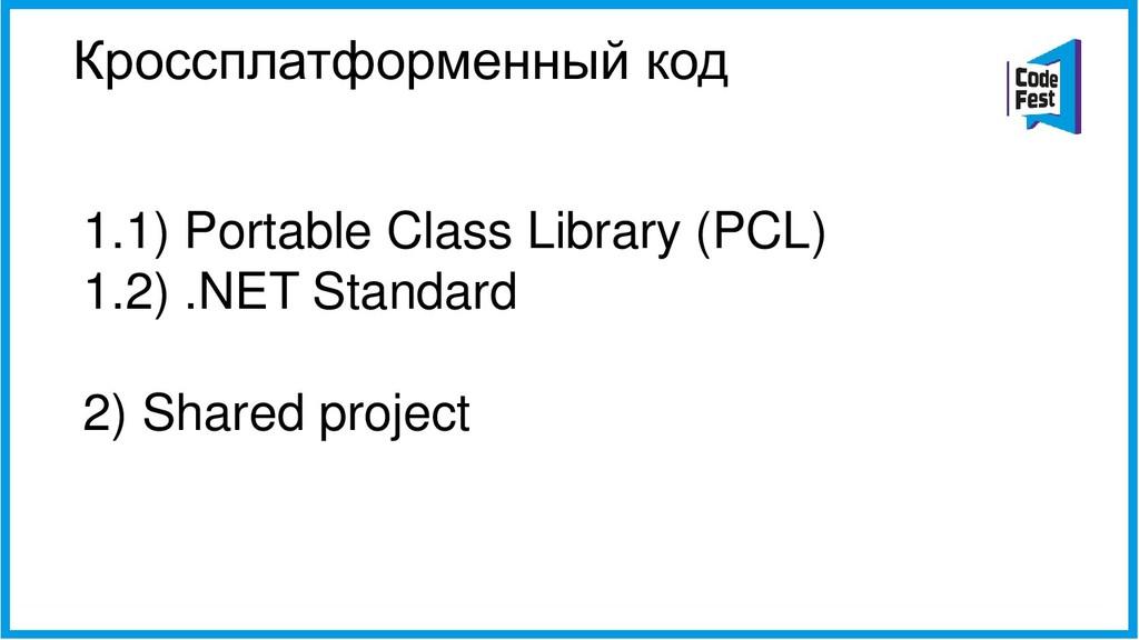 Кроссплатформенный код 1.1) Portable Class Libr...
