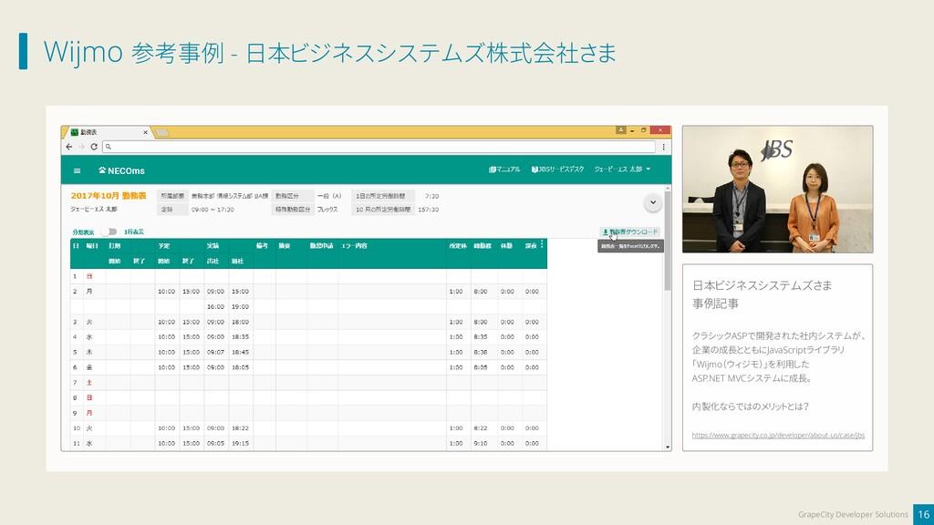 Wijmo 参考事例 - 日本ビジネスシステムズ株式会社さま 16 GrapeCity Dev...