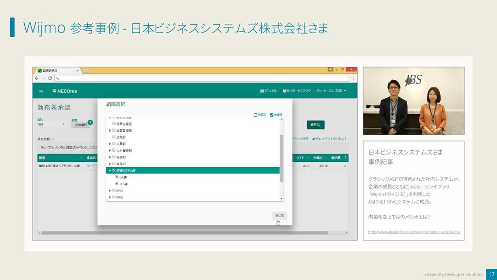 Wijmo 参考事例 - 日本ビジネスシステムズ株式会社さま 17 GrapeCity Dev...