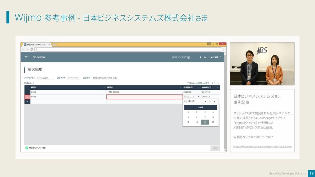 Wijmo 参考事例 - 日本ビジネスシステムズ株式会社さま 18 GrapeCity Dev...