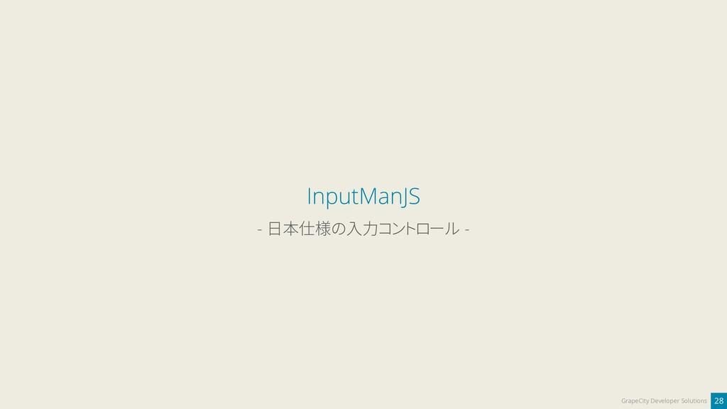 28 GrapeCity Developer Solutions InputManJS - 日...
