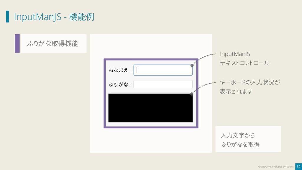 InputManJS - 機能例 32 GrapeCity Developer Solutio...