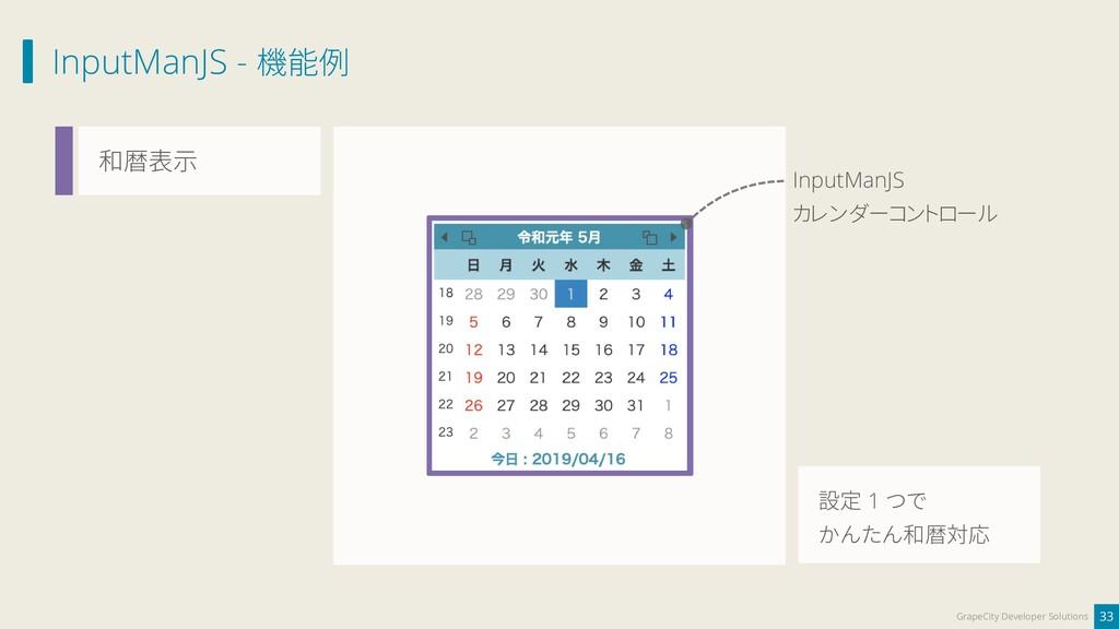 InputManJS - 機能例 33 GrapeCity Developer Solutio...