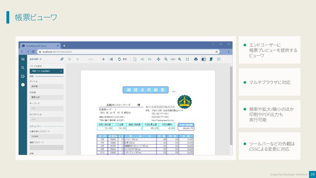 帳票ビューワ 39 GrapeCity Developer Solutions  ツールバー...