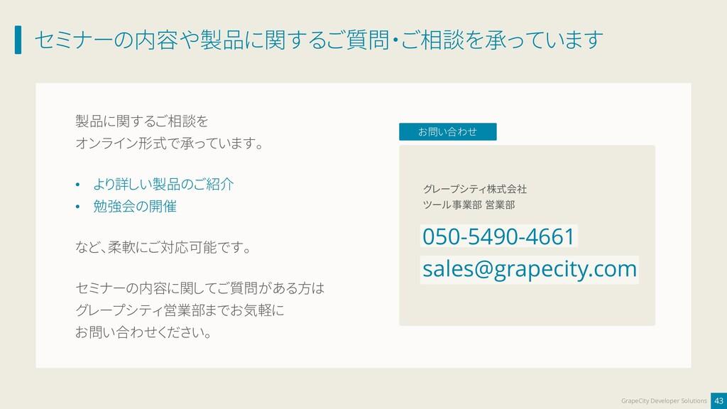 セミナーの内容や製品に関するご質問・ご相談を承っています 43 GrapeCity Devel...