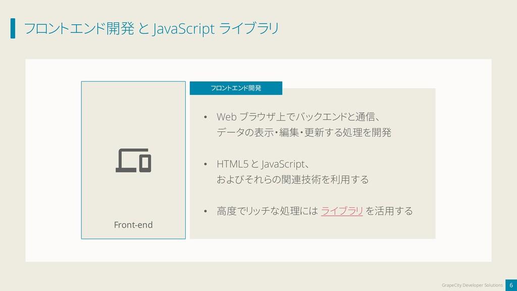 フロントエンド開発 と JavaScript ライブラリ 6 GrapeCity Develo...