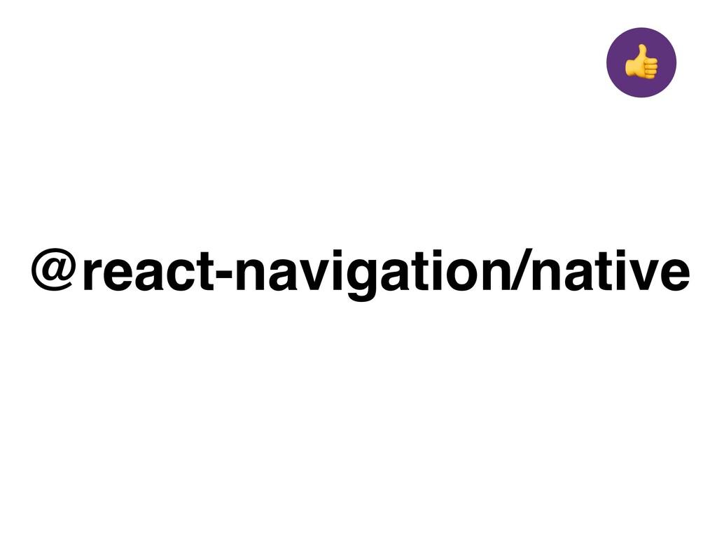 @react-navigation/native +